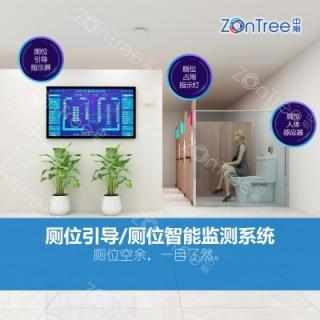 智慧公厕-厕位引导系统
