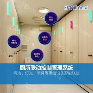 智慧公厕-智能联动控制管理系统